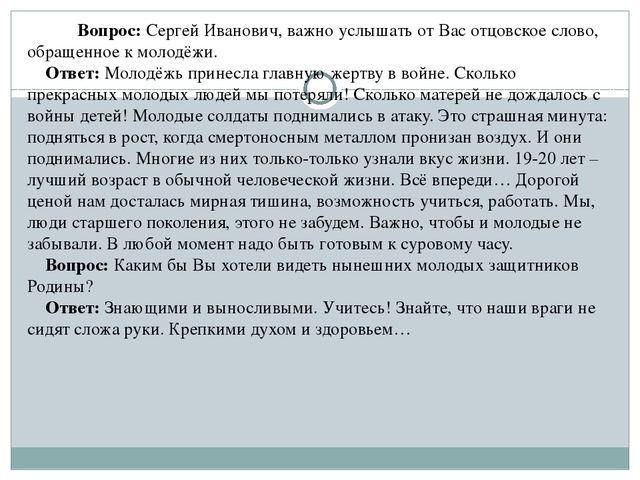 Вопрос: Сергей Иванович, важно услышать от Вас отцовское слово, обращенн...