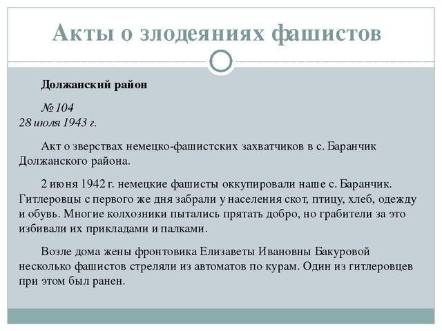 Акты о злодеяниях фашистов Должанский район №104 28июля 1943г. Акт озв...