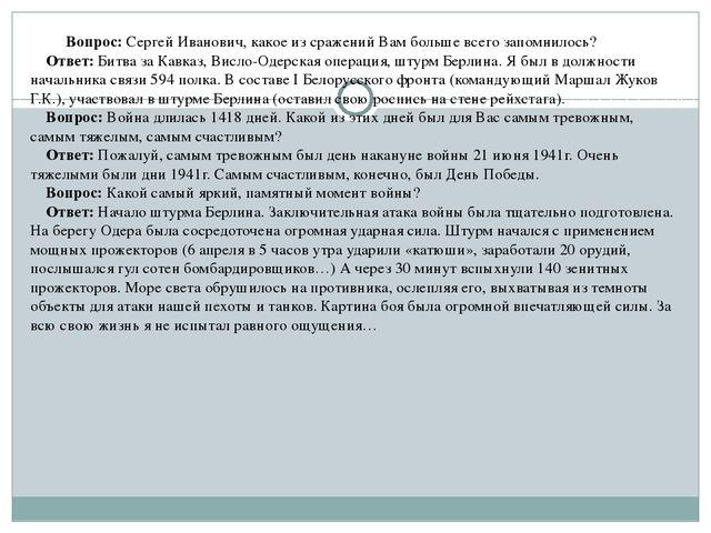 Вопрос: Сергей Иванович, какое из сражений Вам больше всего запомнилось?...