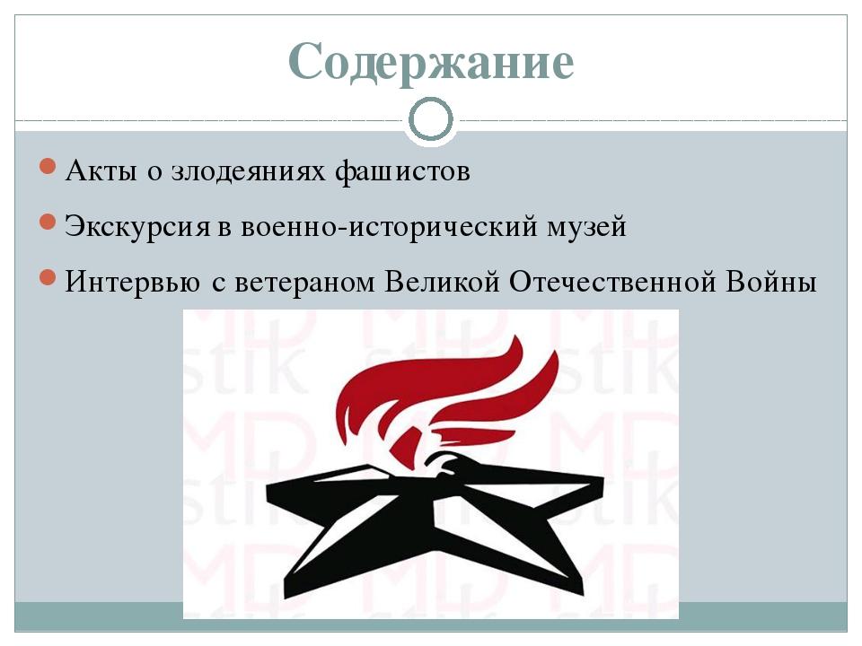 Содержание Акты о злодеяниях фашистов Экскурсия в военно-исторический музей И...