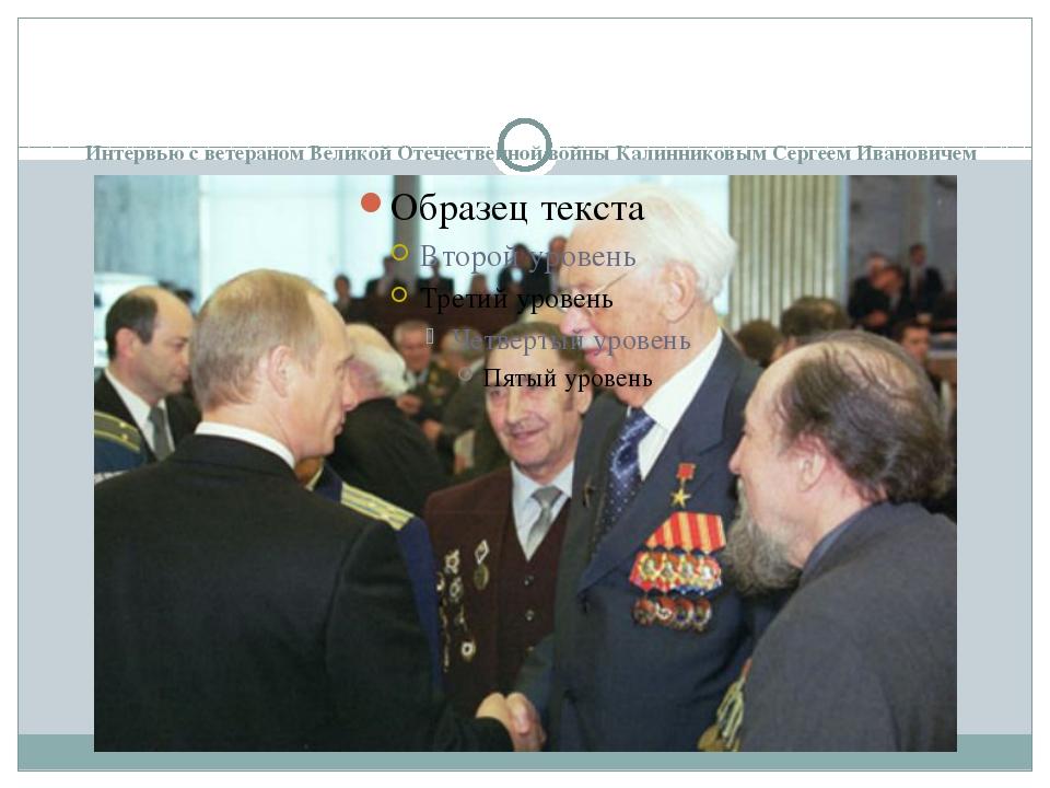 Интервью с ветераном Великой Отечественной войны Калинниковым Сергеем Иванови...