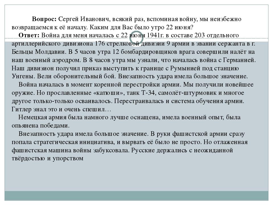 Вопрос: Сергей Иванович, всякий раз, вспоминая войну, мы неизбежно возвраща...