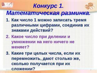 Конкурс 1. Математическая разминка. Как число 1 можно записать тремя различны