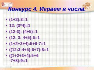 Конкурс 4. Играем в числа. (1+2):3=1 12: (3*4)=1 (12-3): (4+5)=1 (12: 3: 4+5)