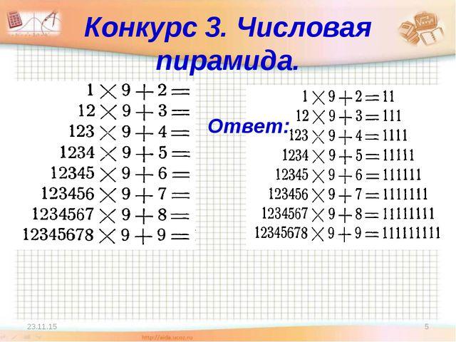 Конкурс 3. Числовая пирамида. Ответ: * *