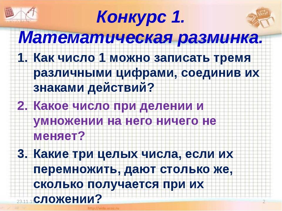 Конкурс 1. Математическая разминка. Как число 1 можно записать тремя различны...