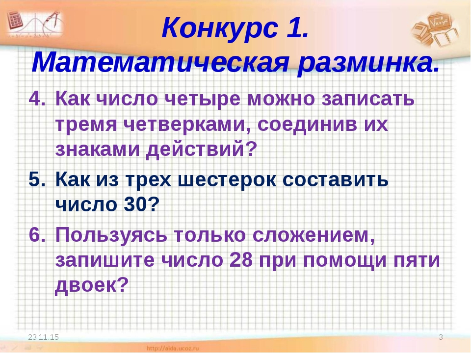 Конкурс 1. Математическая разминка. Как число четыре можно записать тремя чет...