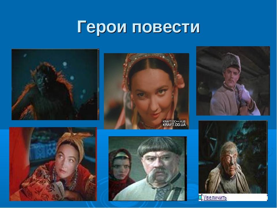 Трех подруг, ночь перед рождеством картинки главных героев