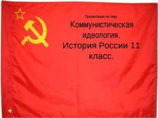 Презентация на тему: Коммунистическая идеология! Презентация на тему: Коммуни