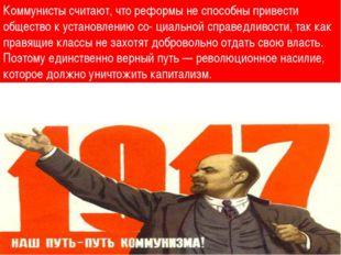 Коммунисты считают, что реформы не способны привести общество к установлению