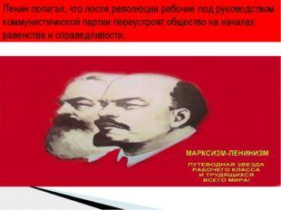 Ленин полагал, что после революции рабочие под руководством коммунистической