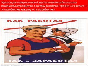 Идеалом для коммунистической идеологии является бесклассовое коммунистическо