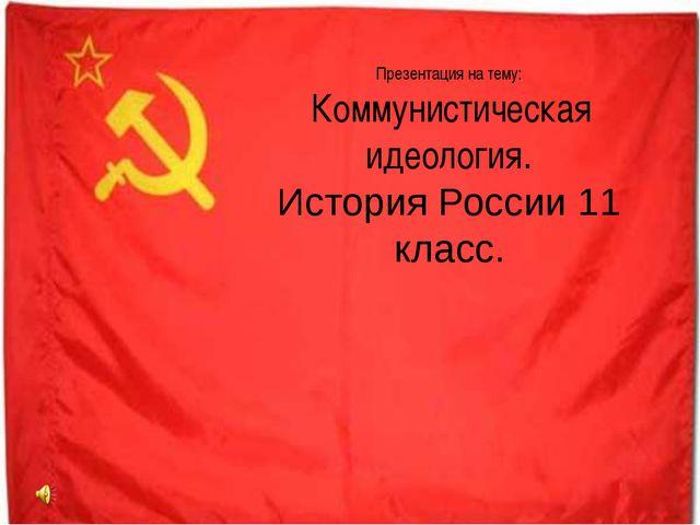 Презентация на тему: Коммунистическая идеология! Презентация на тему: Коммуни...