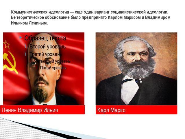 Коммунистическая идеология — еще один вариант социалистической идеологии. Ее...