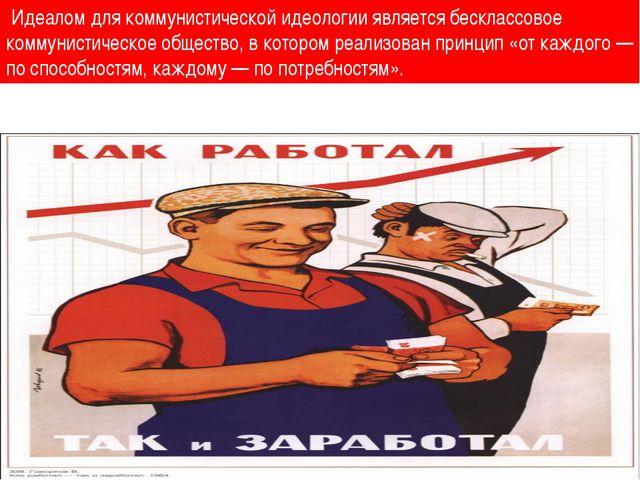 Идеалом для коммунистической идеологии является бесклассовое коммунистическо...