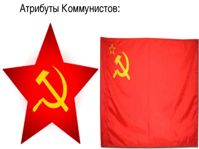 Атрибуты Коммунистов: