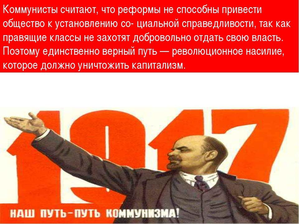 Коммунисты считают, что реформы не способны привести общество к установлению...
