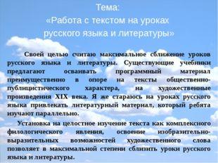 Тема: «Работа с текстом на уроках русского языка и литературы» Своей целью сч