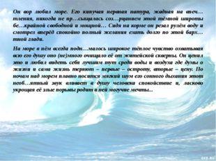 Он вор любил море. Его кипучая нервная натура, жадная на впеч…тления, никогда