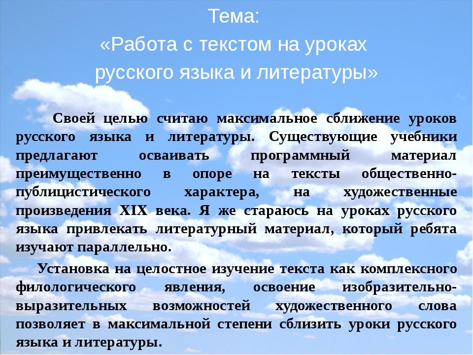 Тема: «Работа с текстом на уроках русского языка и литературы» Своей целью сч...