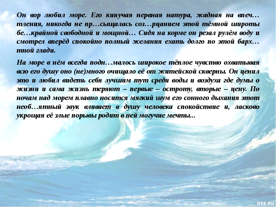 Он вор любил море. Его кипучая нервная натура, жадная на впеч…тления, никогда...