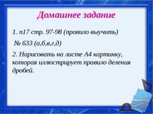 Домашнее задание 1. п17 стр. 97-98 (правило выучить) № 633 (а,б,в,г,д) 2. Нар