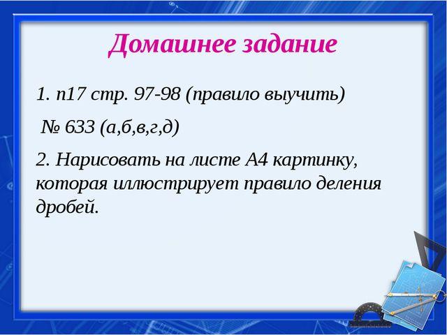 Домашнее задание 1. п17 стр. 97-98 (правило выучить) № 633 (а,б,в,г,д) 2. Нар...