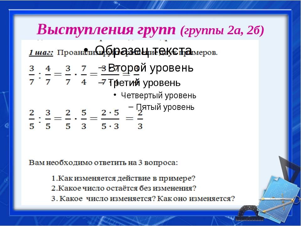 Выступления групп (группы 2а, 2б)