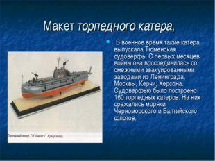 Макет торпедного катера, В военное время такие катера выпускала Тюменская