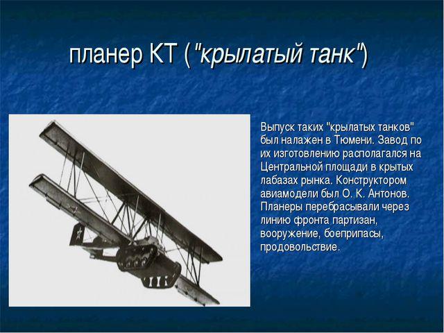 """планер КТ (""""крылатый танк"""") Выпуск таких """"крылатых танков"""" был налажен в Тюме..."""
