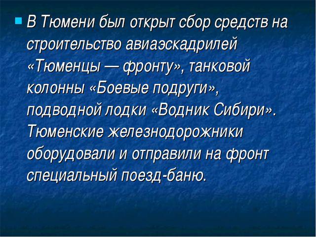 В Тюмени был открыт сбор средств на строительство авиаэскадрилей «Тюменцы — ф...
