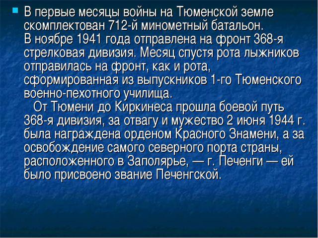 В первые месяцы войны на Тюменской земле скомплектован 712-й минометный батал...