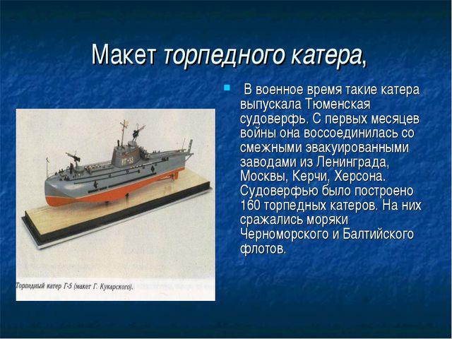 Макет торпедного катера, В военное время такие катера выпускала Тюменская...