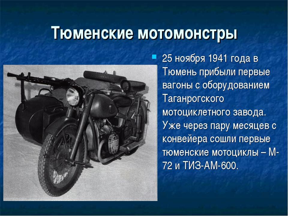 Тюменские мотомонстры 25 ноября 1941 года в Тюмень прибыли первые вагоны с об...