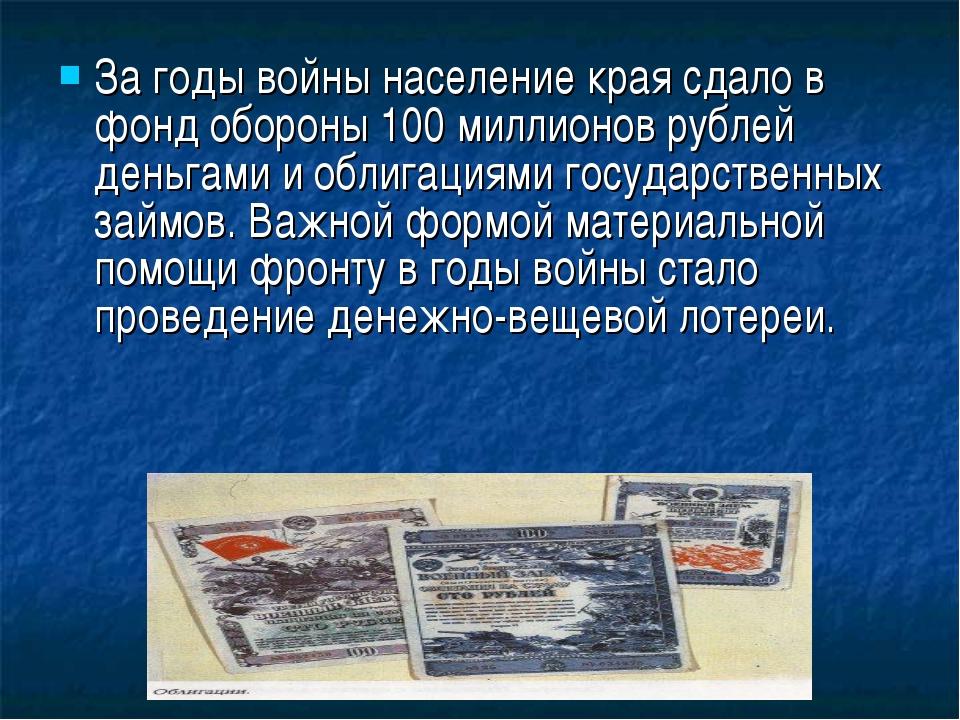 За годы войны население края сдало в фонд обороны 100 миллионов рублей деньга...