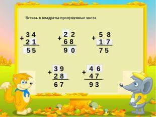 Вставь в квадраты пропущенные цифры 3 4 2 + 5 1 5 2 2 6 8 + 0 9 5 8 + 1 7 7 5