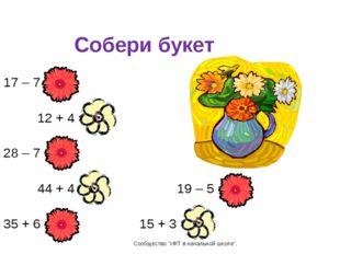 """Сообщество """"ИКТ в начальной школе"""". Собери букет 17 – 7 = 10 12 + 4 = 16"""