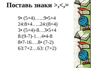 9• (5+4)…...9•5+4 24:8+4…..24:(8+4) 3• (5+4)-8…3•5+4 8:(9-7)-1…4•4-8 8•7-16….