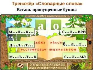 Тренажёр «Словарные слова» Вставь пропущенные буквы м…л…к… д…л…т… м…л…т…к с…