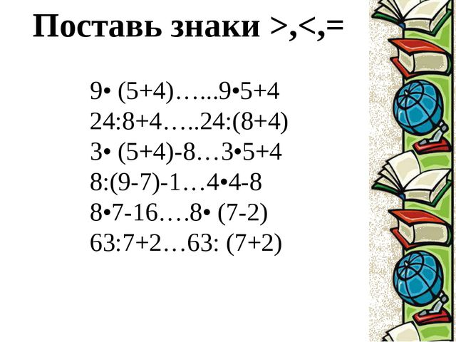9• (5+4)…...9•5+4 24:8+4…..24:(8+4) 3• (5+4)-8…3•5+4 8:(9-7)-1…4•4-8 8•7-16…....