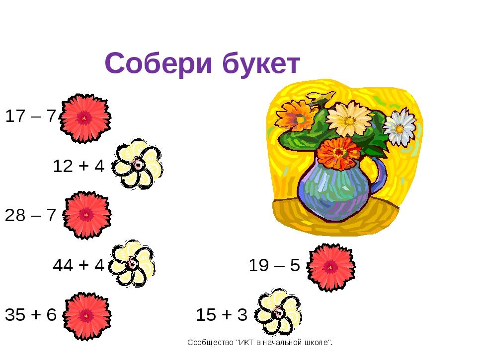 """Сообщество """"ИКТ в начальной школе"""". Собери букет 17 – 7 = 10 12 + 4 = 16..."""