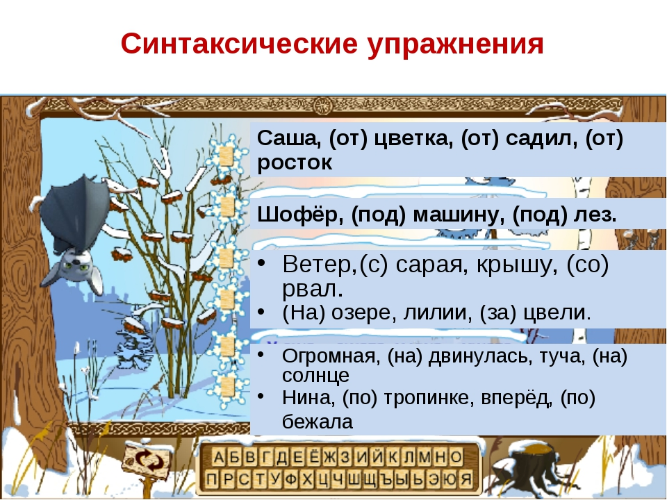 Синтаксические упражнения Саша, (от) цветка, (от) садил, (от) росток Нина, (п...