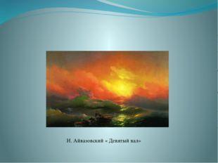 И. Айвазовский « Девятый вал»