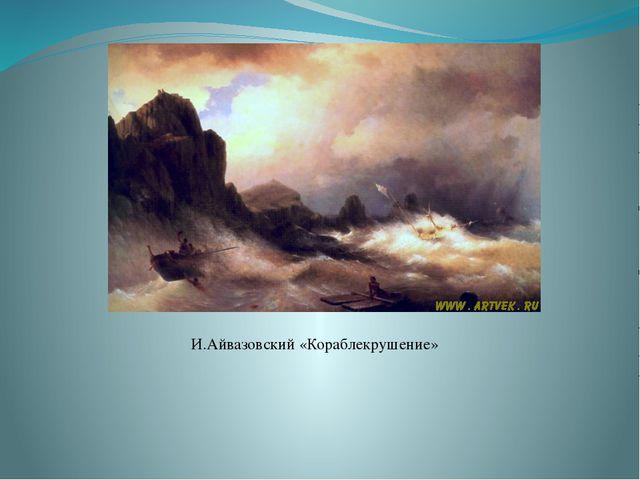 И.Айвазовский «Кораблекрушение»