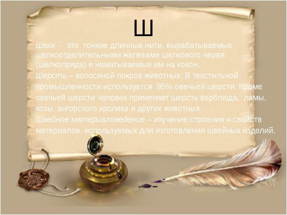 Ш Шелк - это тонкие длинные нити, вырабатываемые шелкоотделительными железами...