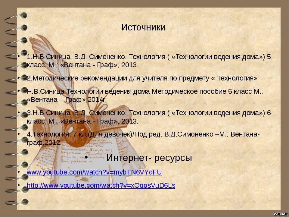 Источники 1.Н.В.Синица, В.Д. Симоненко. Технология ( «Технологии ведения дом...