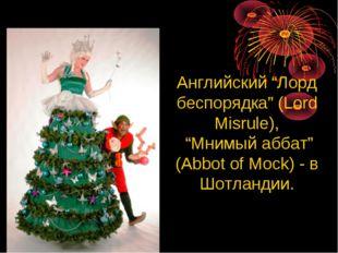 """Английский """"Лорд беспорядка"""" (Lord Misrule), """"Мнимый аббат"""" (Abbot of Mock) -"""
