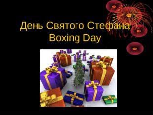 День Святого Стефана Boxing Day