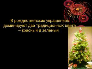 В рождественских украшениях доминируют два традиционных цвета – красный и зел