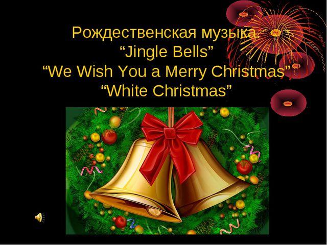 "Рождественская музыка. ""Jingle Bells"" ""We Wish You a Merry Christmas"" ""White..."